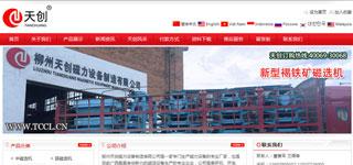 广西网站建设wp设备类