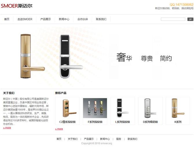 WordPress企业主题, 外贸网站建设, 深圳网站建设